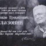 Павло Глазовий