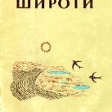 Бойченко В. Широти поезії. — Одеса Маяк, 1981. — 51 с.