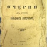 Книга П. Вейнберга Очерки из истории западных литератур