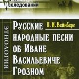 Книга ПИ Вейнберга Русские народные сказки об Иване Васильевиче Грозном