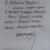 Малагуша ВА автограф
