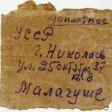 Письмо В.А. Малагуше