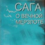 Книга В.А. Малагуши