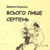 Книга Дарини Березiної Всього лише серпень
